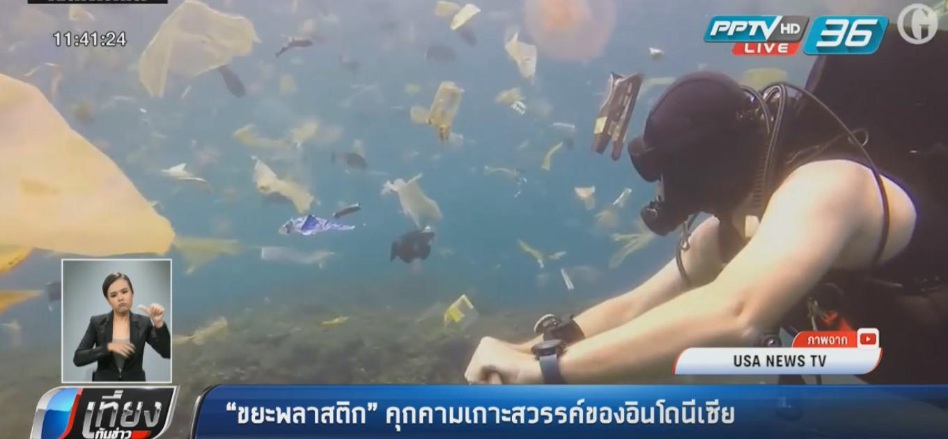 """""""ขยะพลาสติก"""" คุกคามเกาะสวรรค์ของอินโดนีเซีย"""