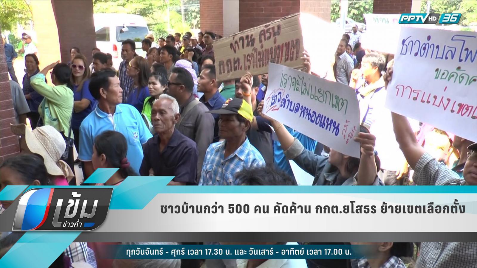 ชาวบ้านกว่า 500 คน คัดค้าน กกต.ยโสธร ย้ายเขตเลือกตั้ง