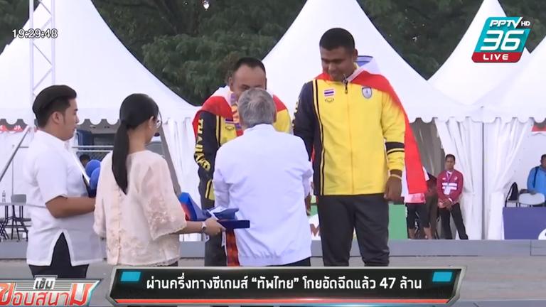 """ผ่านครึ่งทางซีเกมส์ """"ทัพไทย"""" โกยอัดฉีดแล้ว 47 ล้าน"""