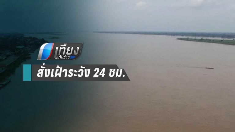 มท.1 รับปริมาณน้ำที่อุบลฯมีมาก สั่งเฝ้าระวัง 24 ชม.