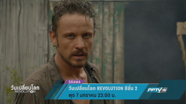 ตัวอย่าง Revolution วันปลี่ยนโลก ซีซั่น 2 (7/01/58 23:00น)