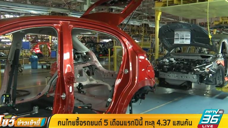 คนไทยซื้อรถยนต์ 5 เดือนแรกปีนี้ ทะลุ 4.37 แสนคัน
