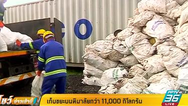 เก็บขยะบนหิมาลัยกว่า 11,000 กิโลกรัม