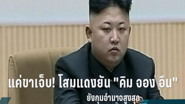 """โสมแดงยัน """"คิม จอง อึน"""" แค่ขาเจ็บย้ำยังกุมอำนาจสูงสุด"""