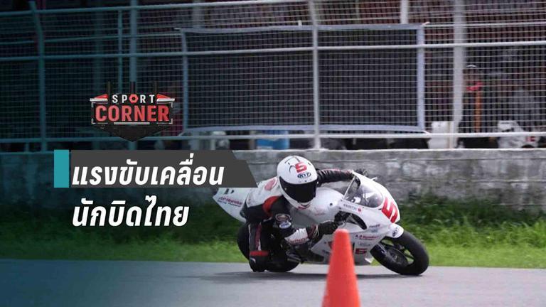 แรงบันดาลใจ ขับเคลื่อนนักบิดเยาวชนไทย