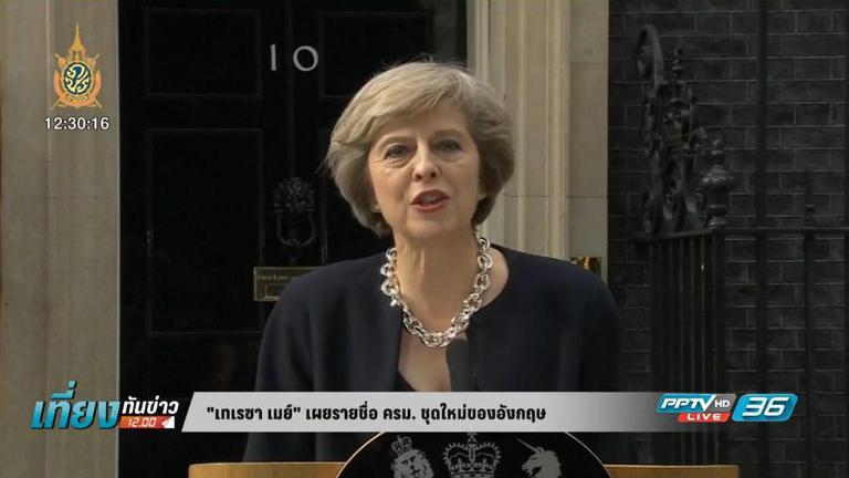 """""""เทเรซา เมย์"""" เผยรายชื่อ ครม. ชุดใหม่ของอังกฤษ"""