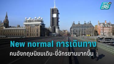 New Normal ท้าทายระบบขนส่งสาธารณะ คนอังกฤษเดิน-ขี่จักรยานมากขึ้น
