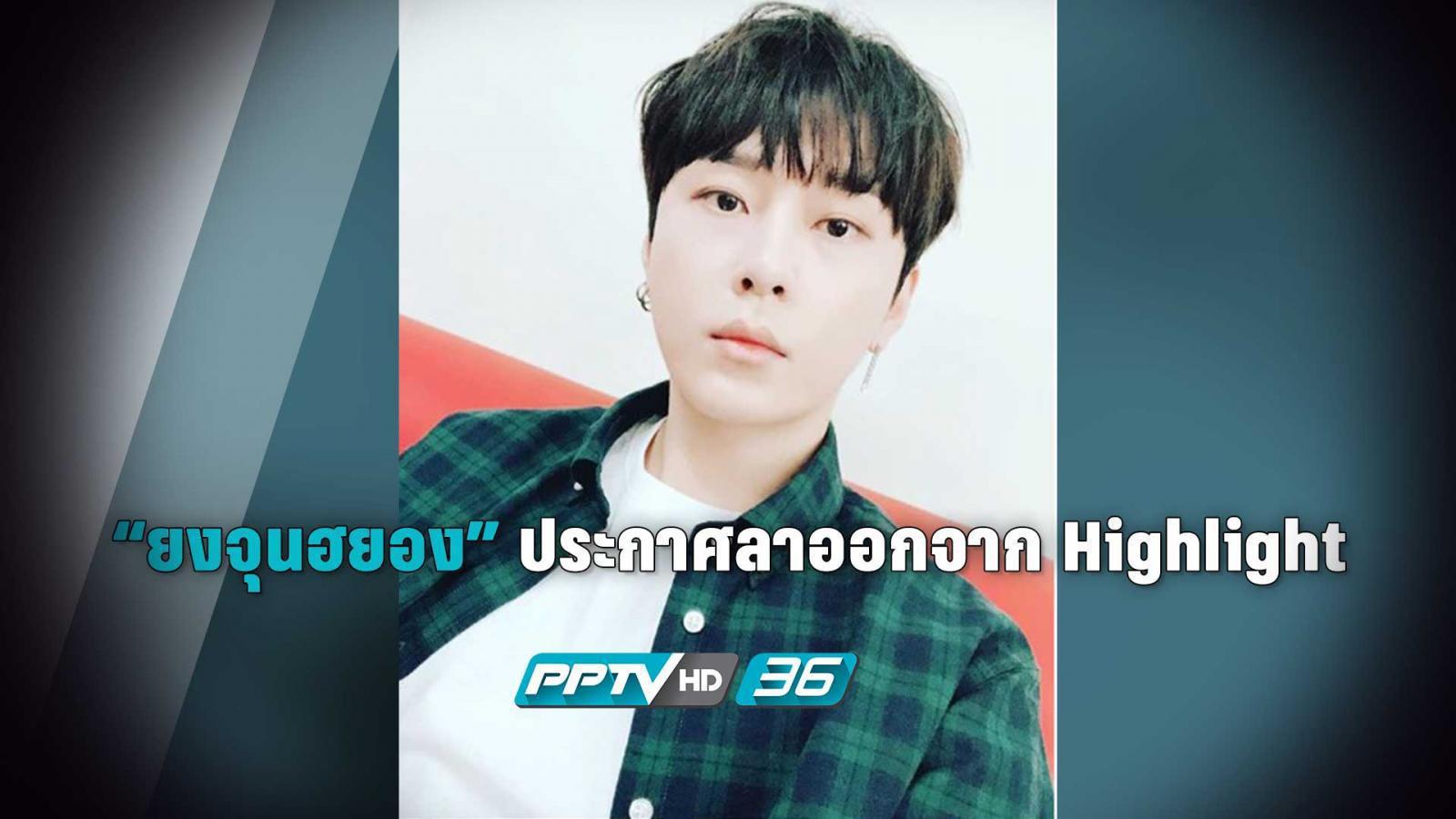 ยงจุนฮยอง ประกาศลาออกจาก Highlight