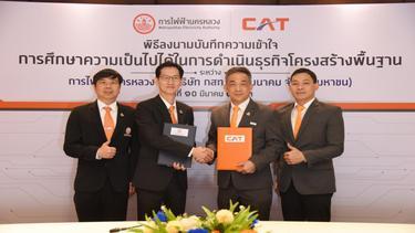 CAT ร่วมมือ MEA ต่อยอดโครงสร้างพื้นฐานด้านโทรคมนาคมสู่การพัฒนาธุรกิจดิจิทัลและ 5G