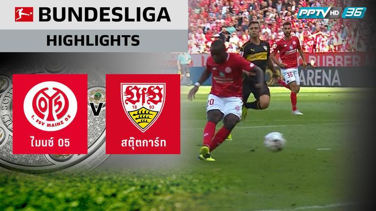 ไฮไลท์ Bundesliga | ไมนซ์ 05 1 - 0 สตุ๊ตการ์ท | 26 ส.ค. 61
