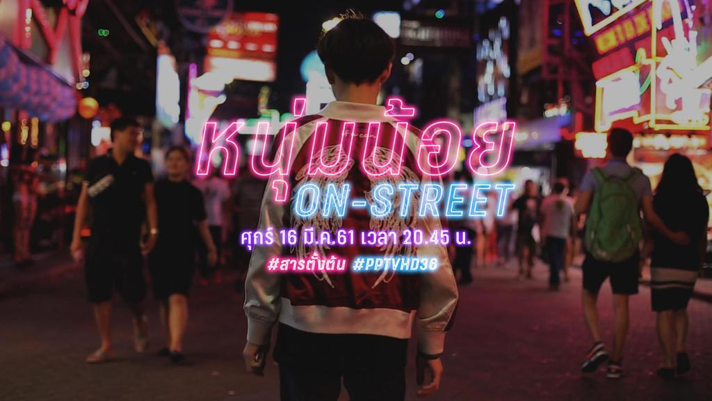 หนุ่มน้อย On Street