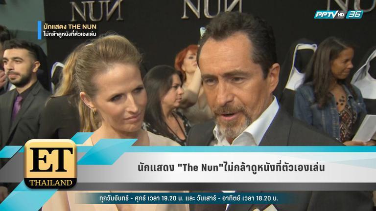 """นักแสดง """"The Nun""""ไม่กล้าดูหนังที่ตัวเองเล่น"""