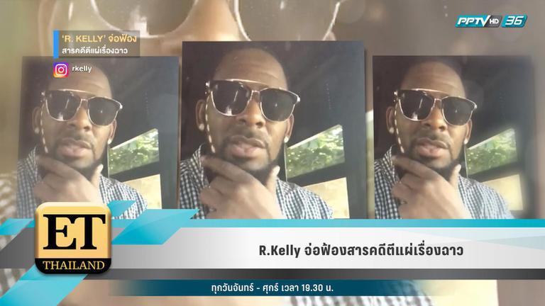 R.Kelly จ่อฟ้องสารคดีตีแผ่เรื่องฉาว