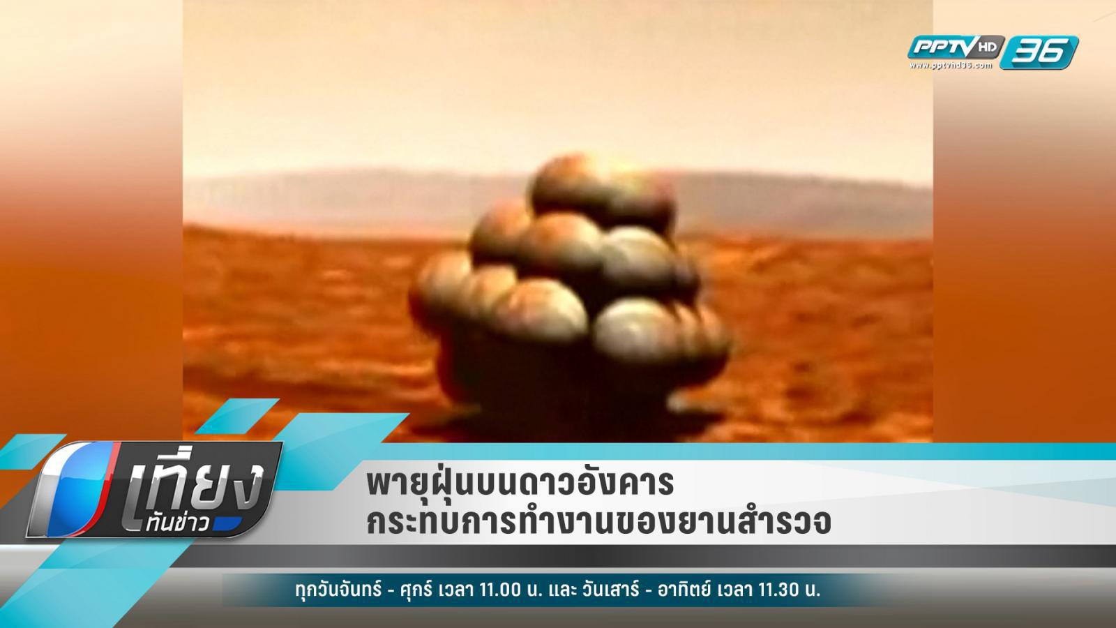 """พายุฝุ่นบน """"ดาวอังคาร""""กระทบการทำงานของยานสำรวจ"""