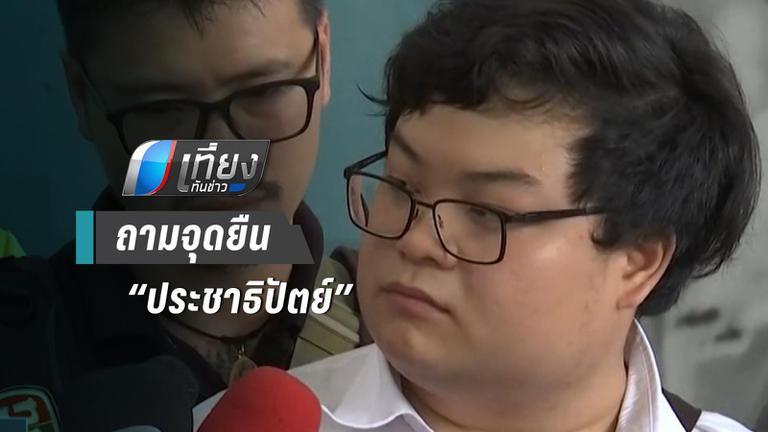 """""""เพนกวิน"""" แนะ """"ประชาธิปัตย์"""" จับมือ """"เพื่อไทย"""""""