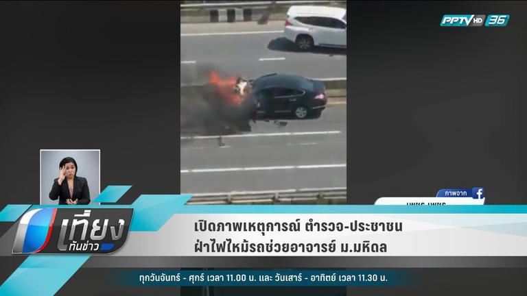 """เปิดภาพเหตุการณ์ """"ตำรวจ-ประชาชน"""" ฝ่าไฟไหม้รถช่วยอาจารย์ม.มหิดล"""