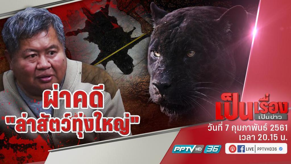 """""""อัยการ"""" อยากให้สังคมจับตา """"คดีเปรมชัย"""" เพราะเป็น """"บททดสอบ"""" ที่ท้าทายของ กระบวนการยุติธรรมไทย"""