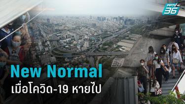 7 New Normal ที่อาจได้เห็นในสังคมไทยในวันที่ โควิด-19 หายไป
