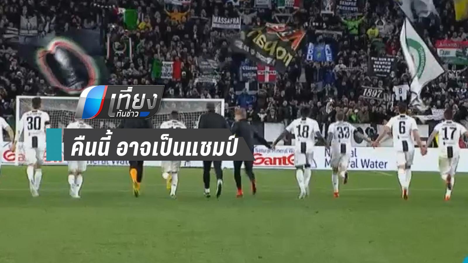 """ยูเวนตุส: ยูเวนตุส จ่อแชมป์ """"เซเรียอา"""" หลังพลิกกลับเฉือน มิลาน 2-1"""