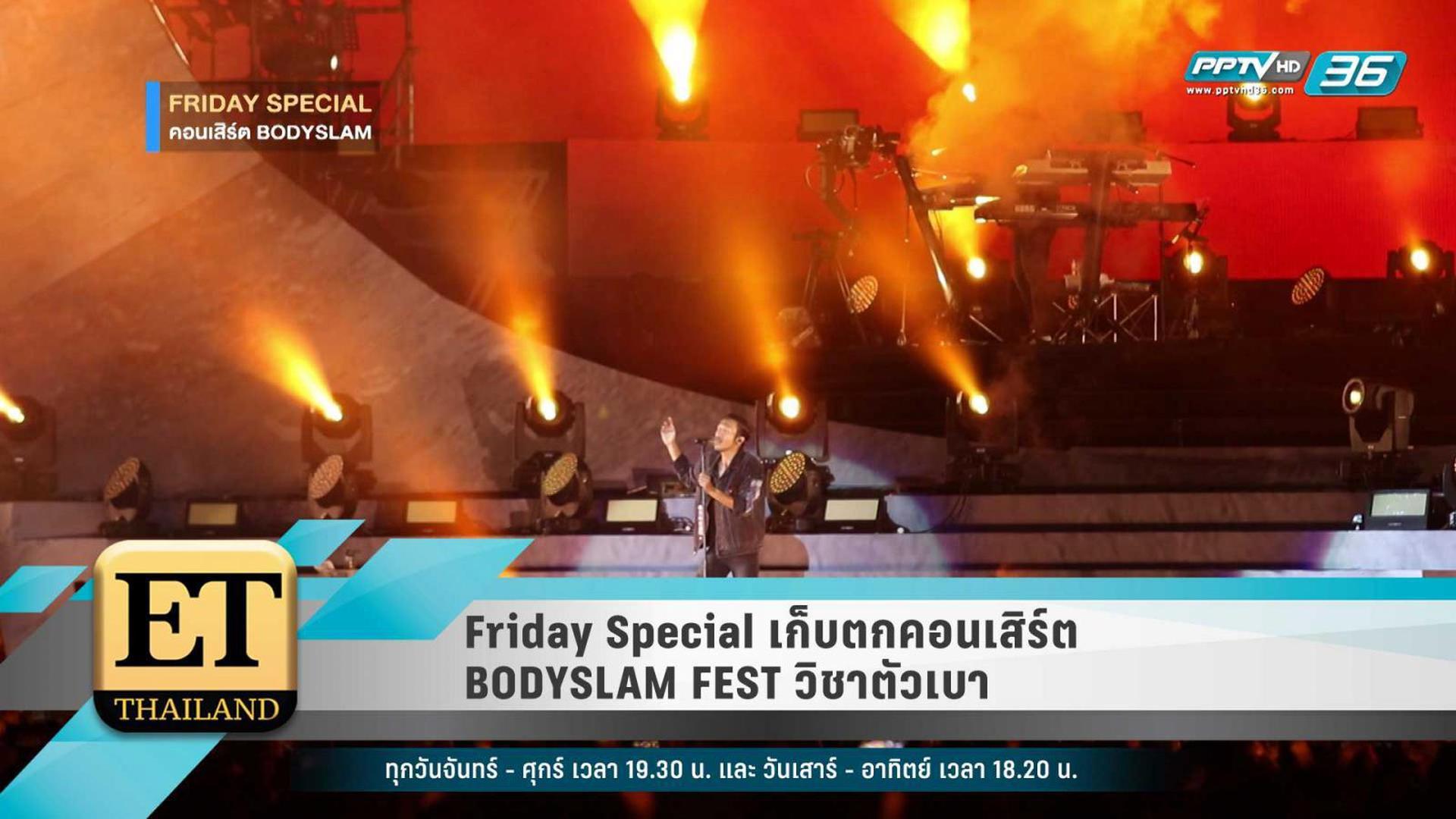 Friday Special เก็บตกคอนเสิร์ต BODYSLAM FEST วิชาตัวเบา