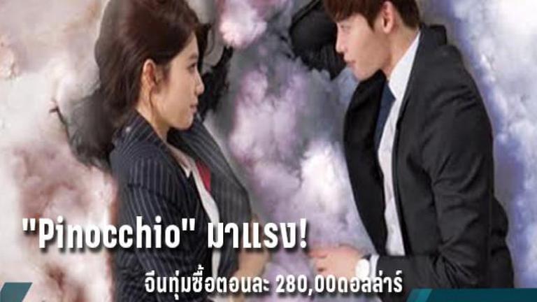 """""""Pinocchio"""" มาแรง! จีนทุ่มซื้อตอนละ 280,000ดอลล่าร์"""