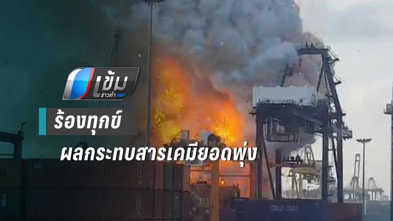 ร้องทุกข์ผลกระทบจากสารเคมี ยอดกว่า 800 คน
