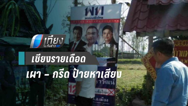 """เผา – กรีด ป้ายหาเสียง """"เพื่อไทย"""" ที่เชียงราย"""