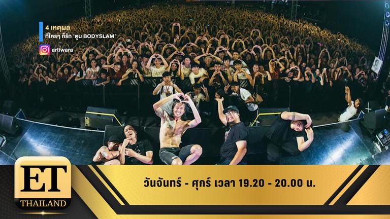 ET Thailand 21 มีนาคม 2562