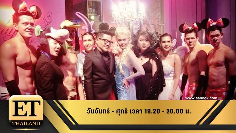 ET Thailand 20 มิถุนายน 2562