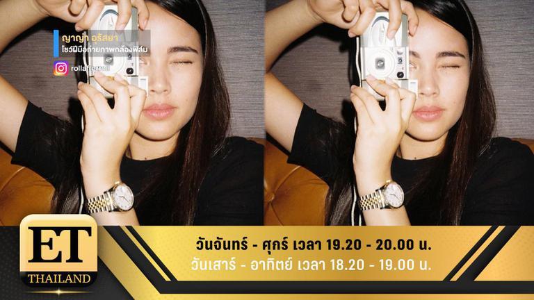 ET Thailand 6 สิงหาคม 2561