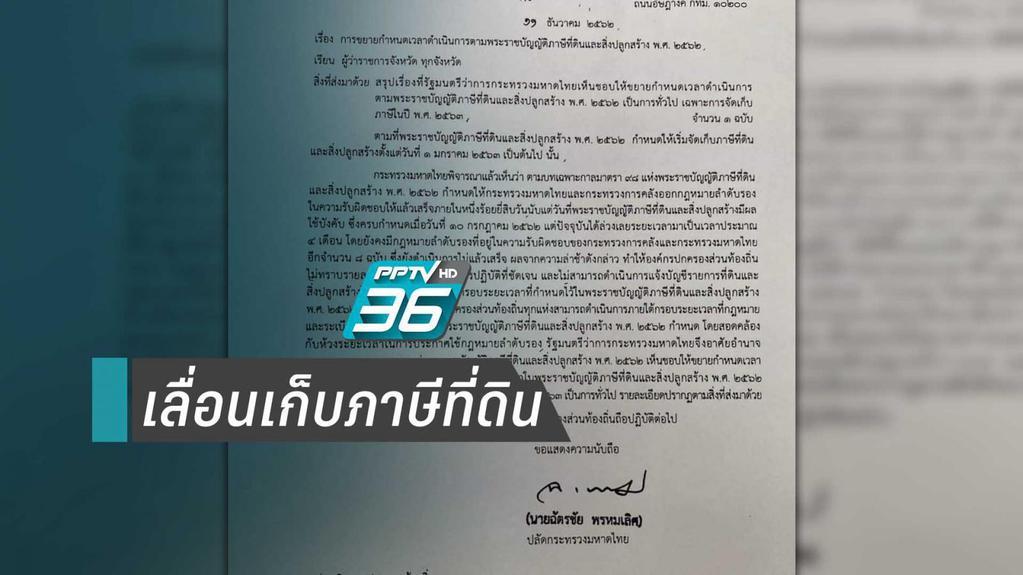 'เลื่อนเก็บภาษีที่ดิน' มหาดไทยออกประกาศขยายเวลาเป็น ส.ค.63