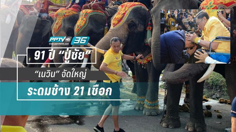 """ระดมช้าง 21 เชือก """"เนวิน"""" จัดใหญ่วันเกิด """"ปู่ชัย"""" ครบรอบ 91 ปี"""