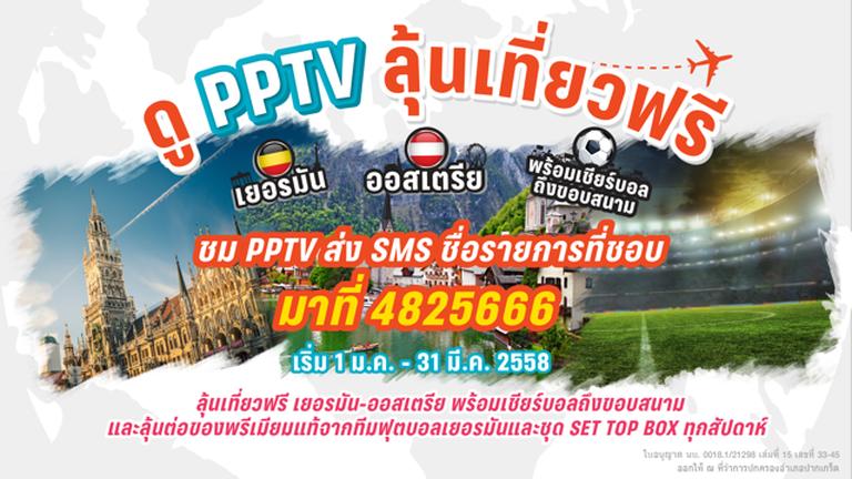 PPTV HD เดินเกมรุกต้นปี ส่งแคมเปญแรก ลุ้นเที่ยวฟรีเยอรมนี-ออสเตรีย