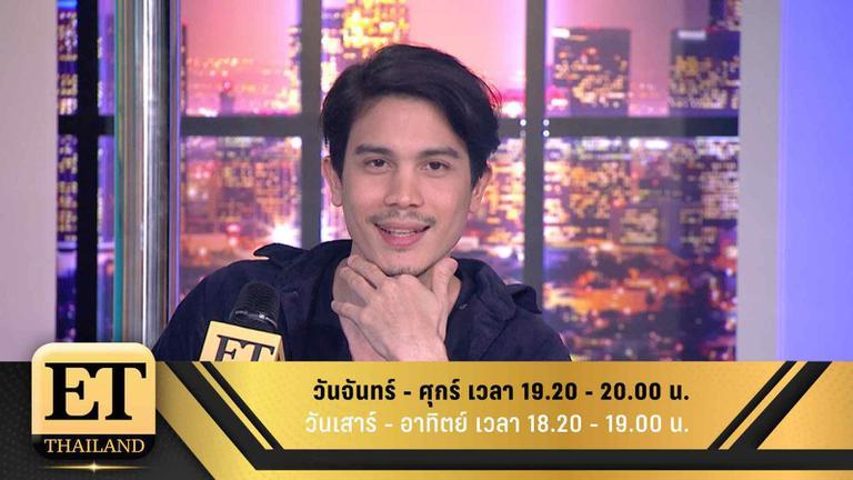 ET Thailand 14 มีนาคม 2561