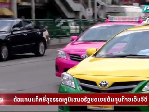 ตัวแทนแท็กซี่สุวรรณภูมิ ชงรัฐชดเชยต้นทุน NGV