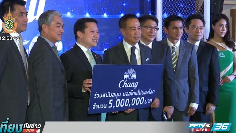 """""""ส.ฟุตบอลฯ"""" รับ 83.6 ล้านบาท สนับสนุนบอลไทยไปบอลโลก"""