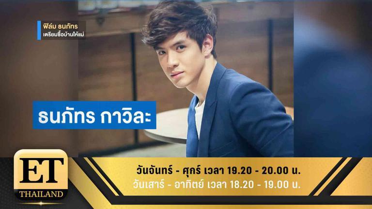 ET Thailand 17 สิงหาคม 2561