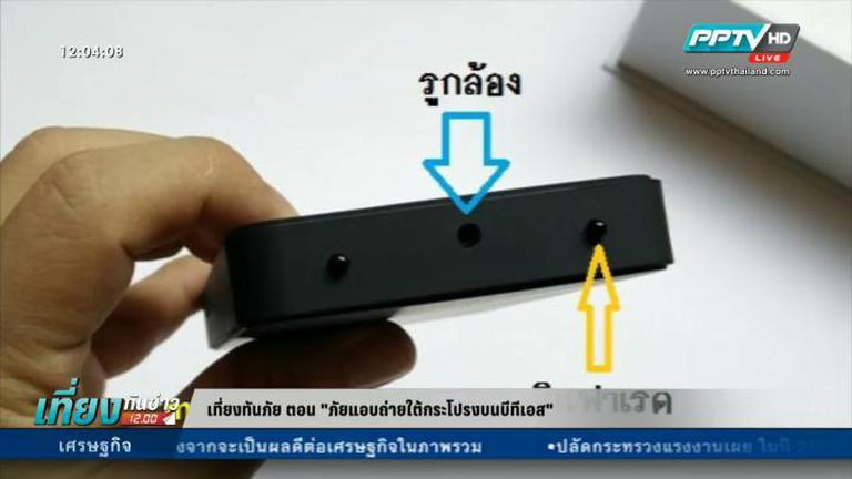 กล้องพาวเวอร์แบงค์ ภัยแอบถ่ายใต้กระโปรงตามรถไฟฟ้า (คลิป)