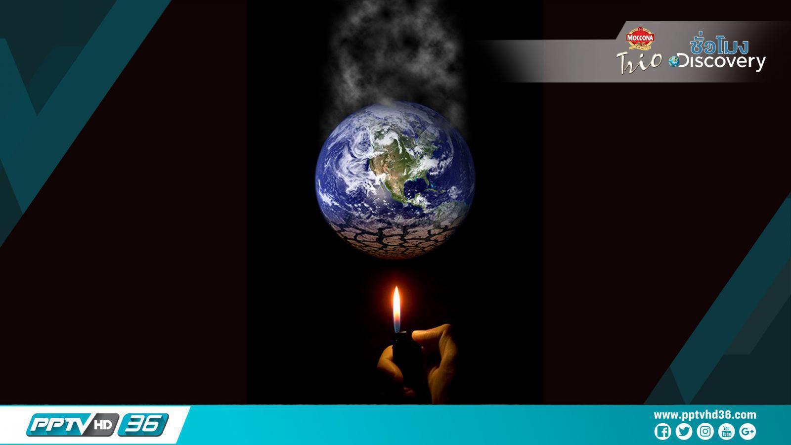 วิธีการปกป้องชั้นโอโซน เพื่อโลกของเรา