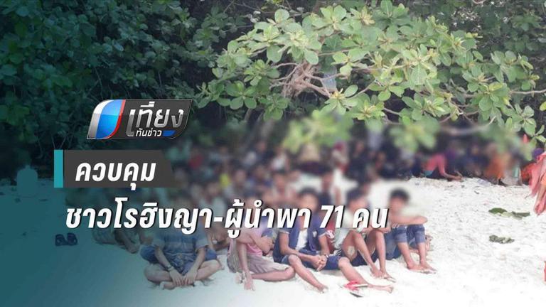 ทหาร ส่ง ชาวโรฮิงญา-ผู้นำพา 71 คน ให้ตำรวจสอบสวน