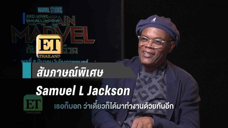 สัมภาษณ์พิเศษ Samuel L Jackson
