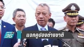 """จ่อออก """"ชิมช้อปใช้ อินเตอร์"""" แจกคูปองเงินสดชาวต่างชาติ ที่มาเที่ยวไทย"""
