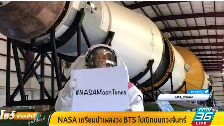 """""""นาซ่า"""" ส่งเพลงบอยแบนด์เกาหลี BTS เปิดนักบินอวกาศฟังระหว่างไปดวงจันทร์"""