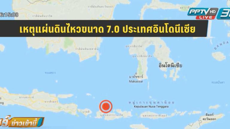 """แผ่นดินไหว """"อินโดนีเซีย""""ดับ 37 คน"""