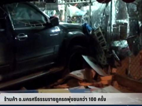 รถพุ่งชนร้านซ้ำๆกว่า 100 ครั้ง วอน เจ้าหน้าที่ช่วยปรับความปลอดภัยถนน