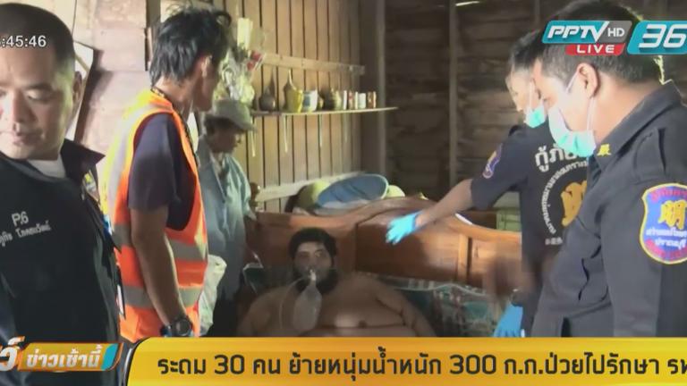 ชาวบ้าน-กู้ภัย กว่า 30 คน ช่วยหนุ่ม หนัก 300 กิโล ส่งรพ.
