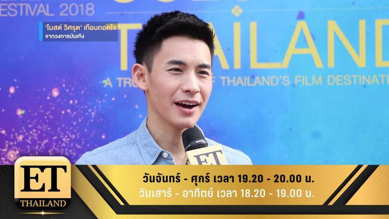 ET Thailand 10 กรกฎาคม 2561