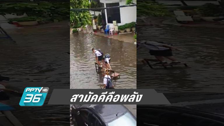 สามัคคีคือพลัง  นักเรียน 2 คน กับเก้าอี้ 3 ตัว ฝ่าน้ำท่วม