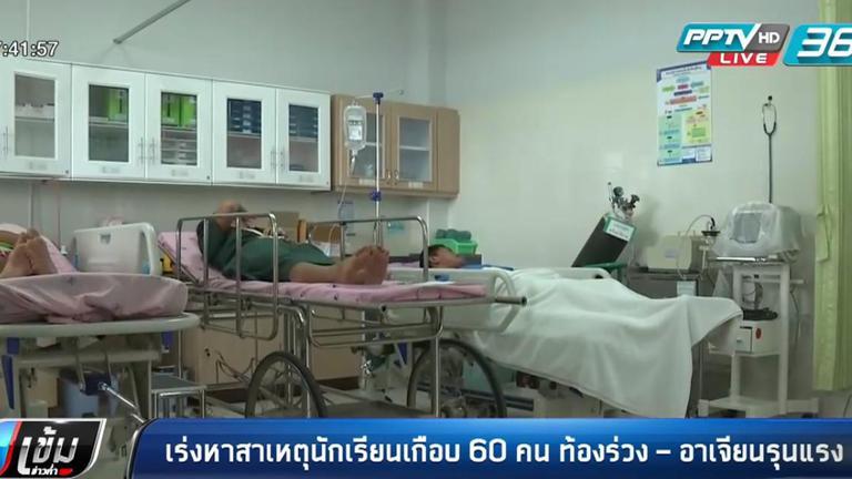 เร่งหาสาเหตุนักเรียนเกือบ 60 คน ท้องร่วง – อาเจียนรุนแรง