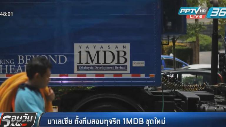 """""""มาเลเซีย""""ตั้งทีมสอบสวนปมทุจริต 1MDB ชุดใหม่"""